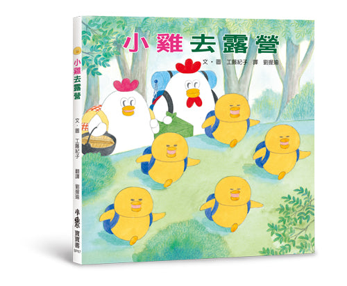 Little Chicks Go Camping • 小雞去露營