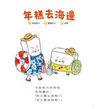 Load image into Gallery viewer, Rice Cake Goes to the Beach • 年糕去海邊