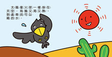 Load image into Gallery viewer, Aesop's Fables Mini Board Book Bundle (Set of 5) • 伊索寓言 (幼幼撕不破小小書)