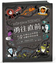 Load image into Gallery viewer, Women in Science: 50 Fearless Pioneers Who Changed the World • 勇往直前:50位傑出女科學家改變世界的故事