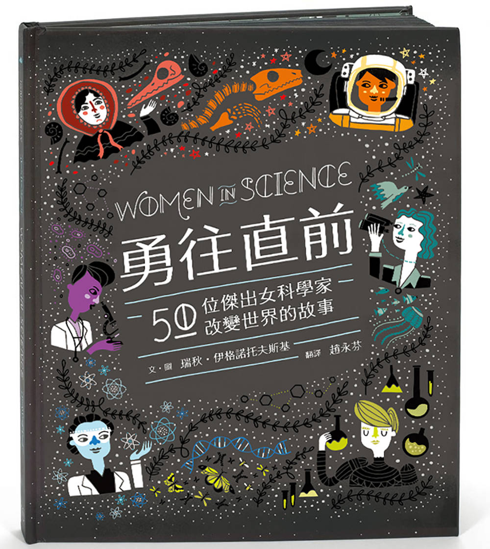 Women in Science: 50 Fearless Pioneers Who Changed the World • 勇往直前:50位傑出女科學家改變世界的故事