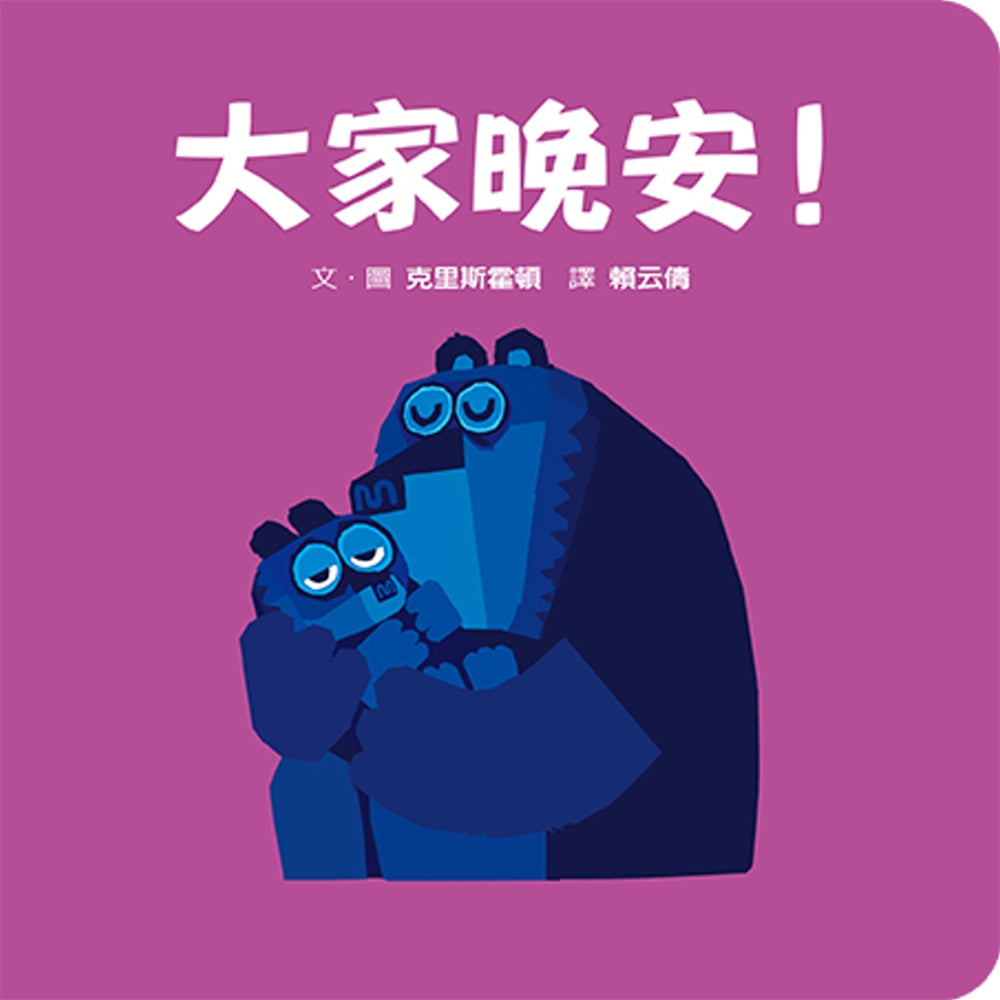 Goodnight Everyone (Board Book) • 大家晚安!