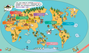 Global Cultural Adventures, Let's Go! • 環球文化大歷險,出發!