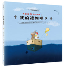 Load image into Gallery viewer, A Box of Nothing (with Bilingual English/Mandarin CD) • 我的禮物呢?(中英對照雙語繪本+中英雙語說故事CD)