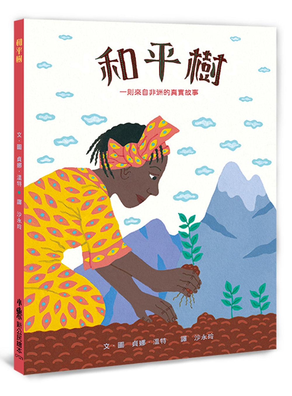 Wangari's Trees Of Peace: A True Story From Africa • 和平樹:一則來自非洲的真實故事