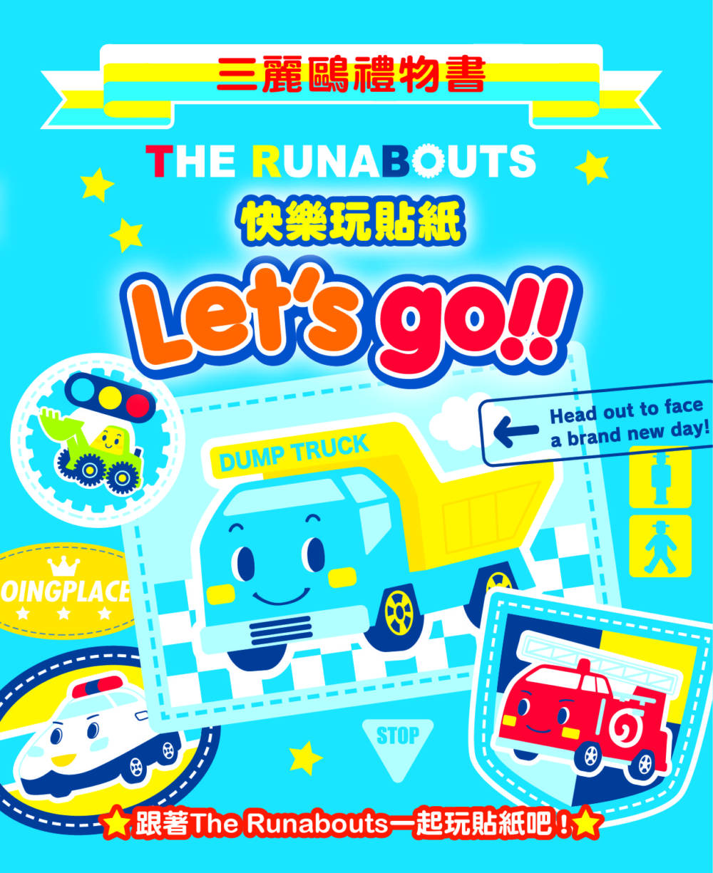 The Runabouts Sticker Activity Book • THE RUNABOUTS 快樂玩貼紙 Let's go!!