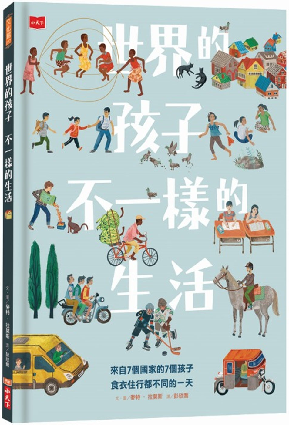 This Is How We Do It: One Day in the Lives of Seven Kids from around the World • 世界的孩子,不一樣的生活:來自7個國家的7個孩子,食衣住行都不同的一天