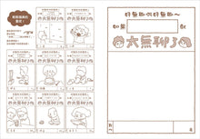 Load image into Gallery viewer, So Boring, So Boring • 好無聊啊好無聊