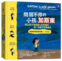 Load image into Gallery viewer, Gaston, the Little Boy Who Kept Asking Questions • 問個不停的小孩,加斯東