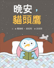 Load image into Gallery viewer, Good Night Owl • 晚安,貓頭鷹