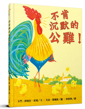 Load image into Gallery viewer, The Rooster Who Would Not Be Quiet! • 不肯沉默的公雞!