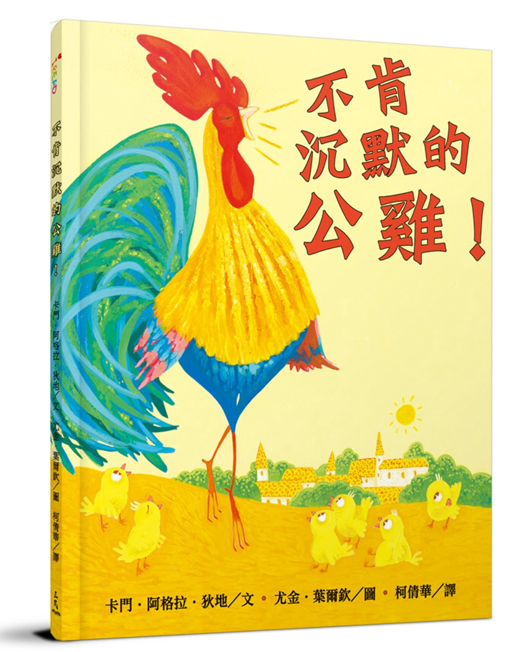 The Rooster Who Would Not Be Quiet! • 不肯沉默的公雞!