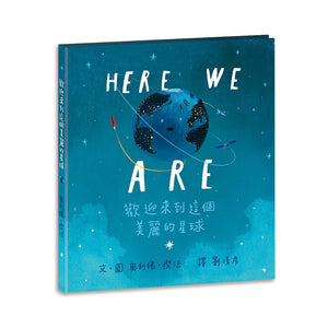 Here We Are: Notes for Living on Planet Earth • 歡迎來到這個美麗的星球