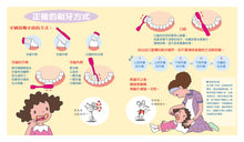 Load image into Gallery viewer, Little Mouse Brushes His Teeth • 鼠小弟刷刷牙