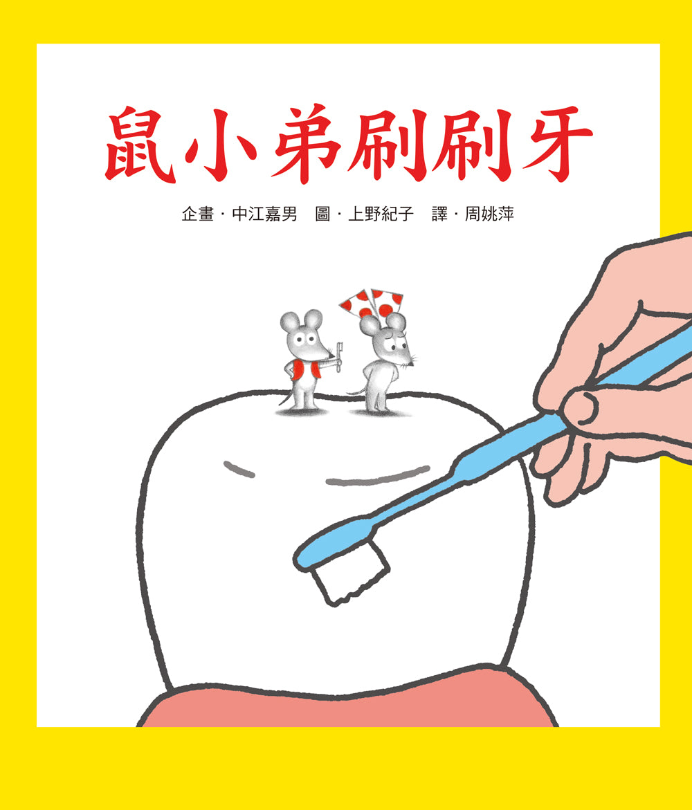 Little Mouse Brushes His Teeth • 鼠小弟刷刷牙