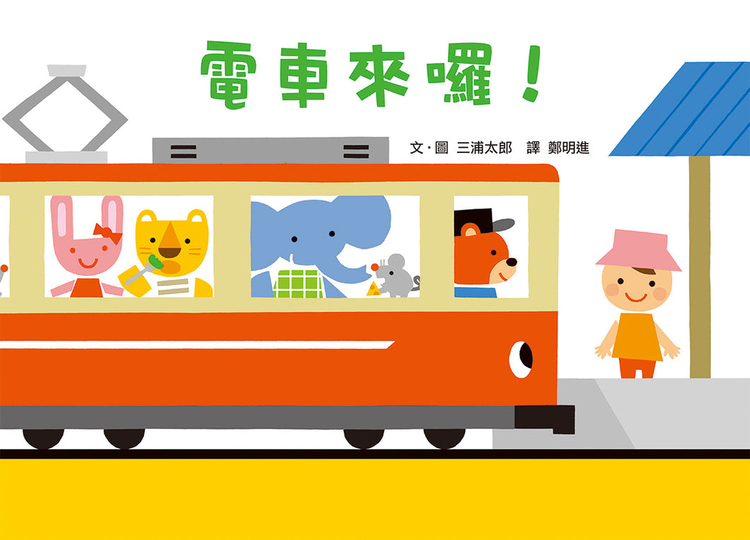 The Streetcar is Coming! • 電車來囉!