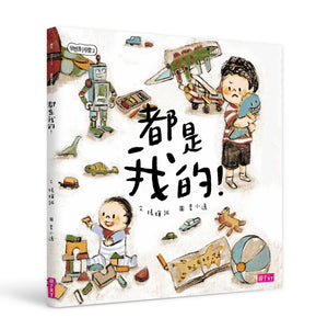 "Children's First Set of ""Learn, Think, Express"" Picture Books (Set of 5) • 孩子的第一套「學思達小學堂」繪本 (共5冊)"