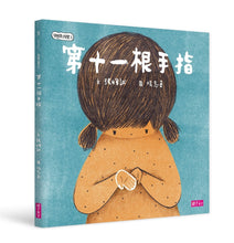 "Load image into Gallery viewer, Children's First Set of ""Learn, Think, Express"" Picture Books (Set of 5) • 孩子的第一套「學思達小學堂」繪本 (共5冊)"