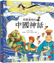Load image into Gallery viewer, My Favourite Chinese Fairy Tales • 我最喜愛的中國神話