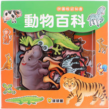 Load image into Gallery viewer, Interactive Puzzle Board Book - Animals • 拼圖板認知書 - 動物百科