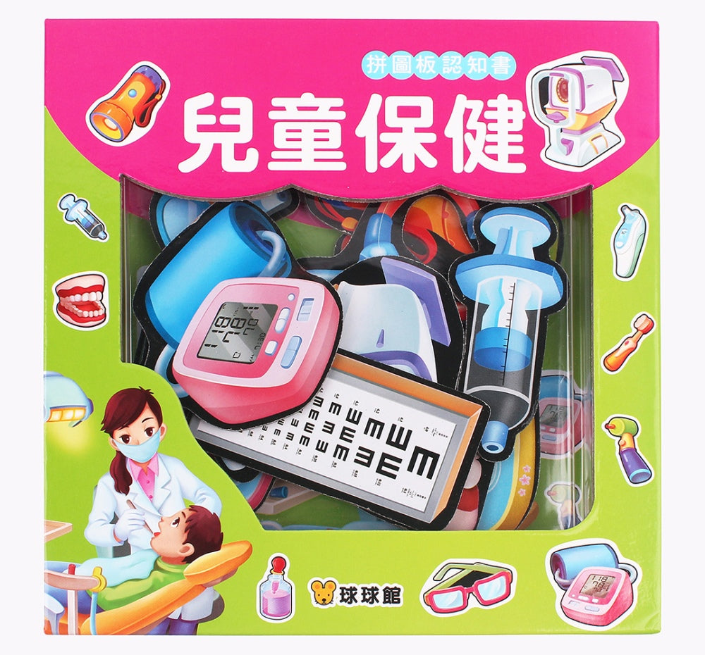 Interactive Puzzle Board Book - Children's Health • 拼圖板認知書 - 兒童保健