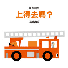 Load image into Gallery viewer, Baby's First Vehicle Books (Set of 3) • 寶寶的第一套乘物繪本(3冊)
