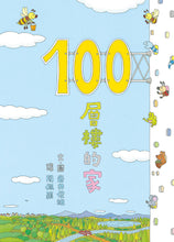 Load image into Gallery viewer, 100-Storey Home • 100層樓的家