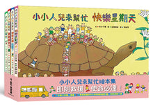 Load image into Gallery viewer, Little People To the Rescue Bundle (Set of 4) • 小小人兒來幫忙繪本集 (4冊)