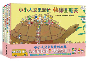 Little People To the Rescue Bundle (Set of 4) • 小小人兒來幫忙繪本集 (4冊)