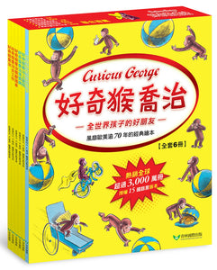 Curious George Collection (Set of 6) • 好奇猴喬治 Curious George(全套6冊)