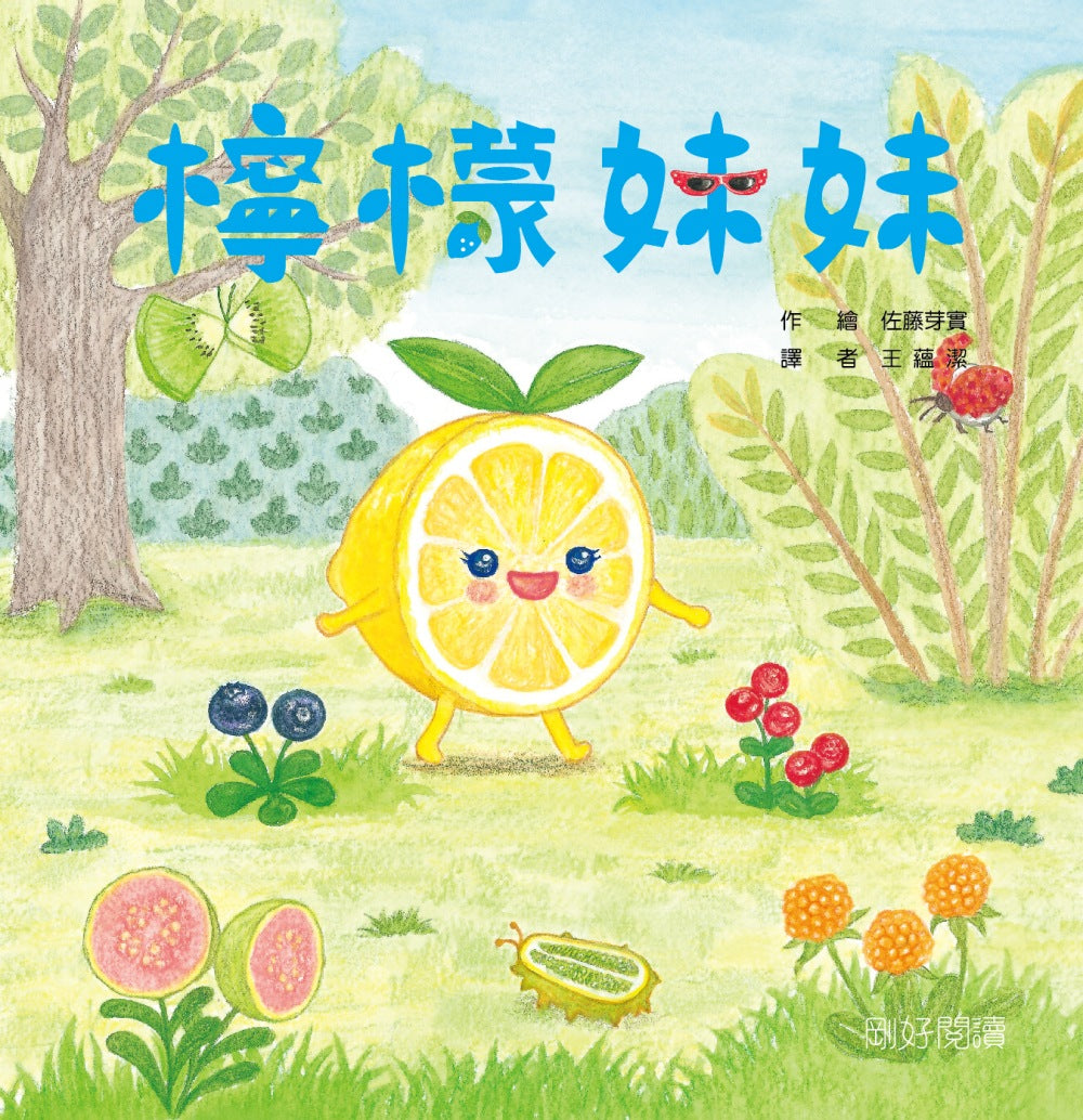 Little Lemon Girl • 檸檬妹妹
