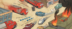 Dirty and Stinky Vehicle Crew (Set of 3) • 熱血車隊出任務!(全套3冊)