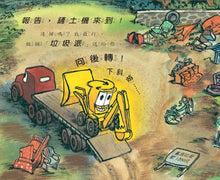 Load image into Gallery viewer, Dirty and Stinky Vehicle Crew (Set of 3) • 熱血車隊出任務!(全套3冊)