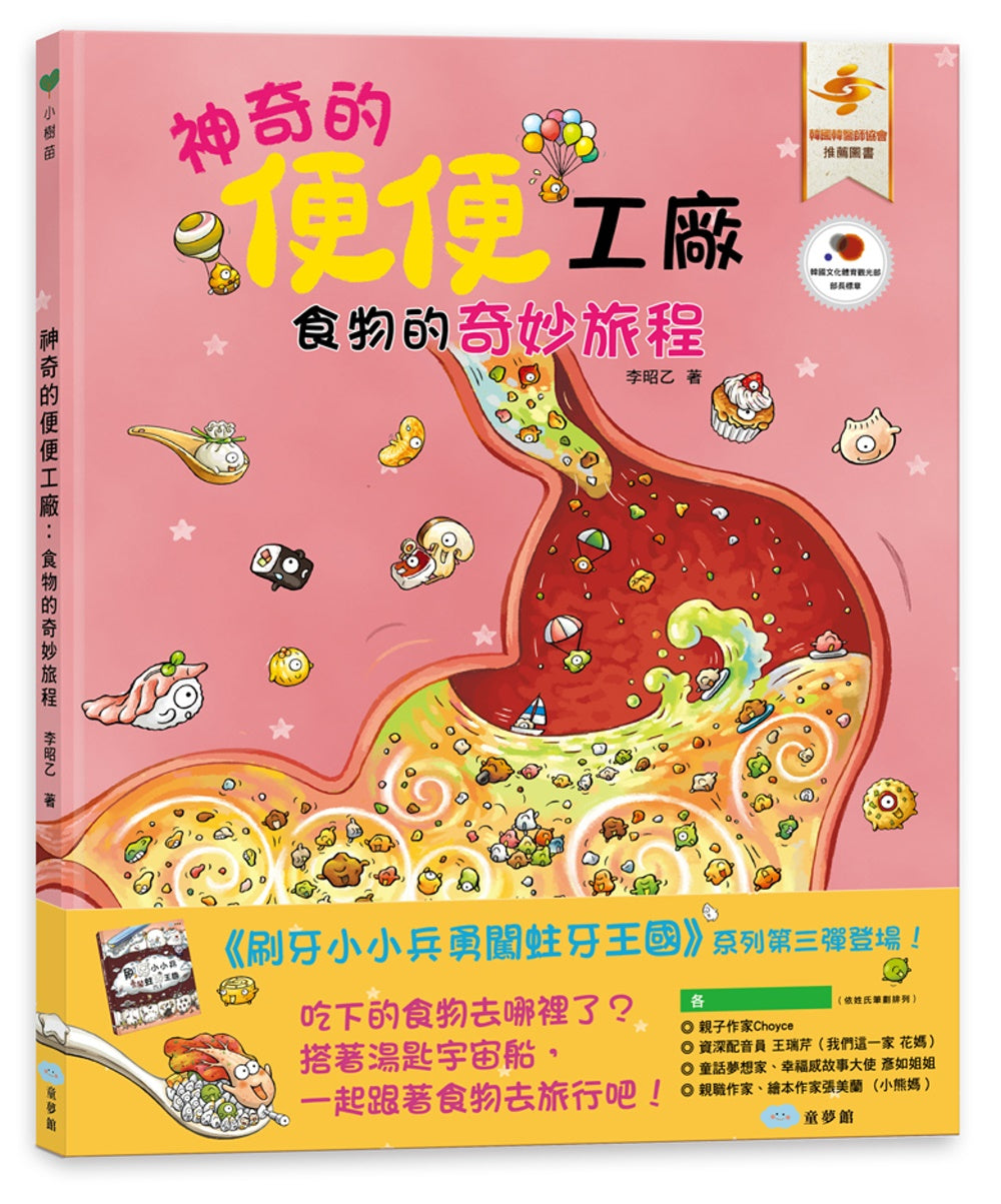 The Magical Poop Factory: The Wonderful Journey of Food • 神奇的便便工廠:食物的奇妙旅程