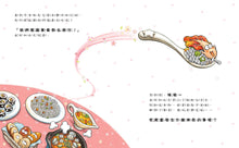 Load image into Gallery viewer, The Magical Poop Factory: The Wonderful Journey of Food • 神奇的便便工廠:食物的奇妙旅程