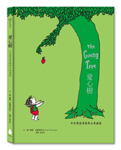 Load image into Gallery viewer, The Giving Tree (Bilingual Edition) • 愛心樹 中英雙語燙銀雋永典藏版