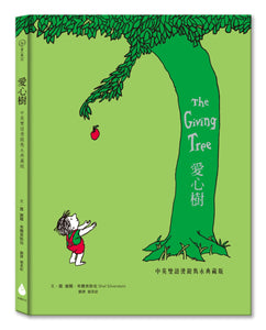 The Giving Tree (Bilingual Edition) • 愛心樹 中英雙語燙銀雋永典藏版