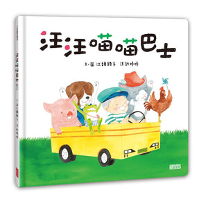 Language Development Picture Book Set: Wang Wang Meow Meow Bus + Tweet Tweet Home Delivery • 語言發展共讀繪本套書:汪汪喵喵巴士+噗噗啾啾宅急便