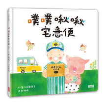 Load image into Gallery viewer, Language Development Picture Book Set: Wang Wang Meow Meow Bus + Tweet Tweet Home Delivery • 語言發展共讀繪本套書:汪汪喵喵巴士+噗噗啾啾宅急便