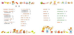 The Picture Book on Quantifiers • 圖解量詞學習繪本