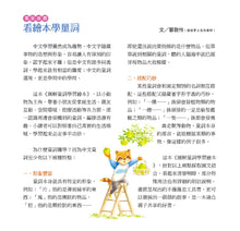Load image into Gallery viewer, The Picture Book on Quantifiers • 圖解量詞學習繪本