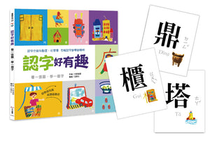 Characters Are Interesting! (88 Flash Cards Included) • 認字好有趣 (隨書附贈88張認字卡)