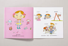 Load image into Gallery viewer, Lulu's Growing Up Collection (Set of 4) • 露露真懂事成長繪本套書(四冊)
