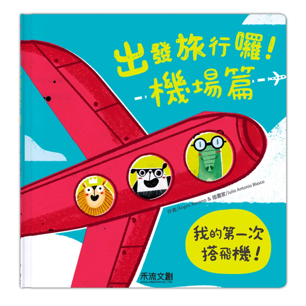Let's Travel! (Airplane Edition) • 出發旅行囉!機場篇