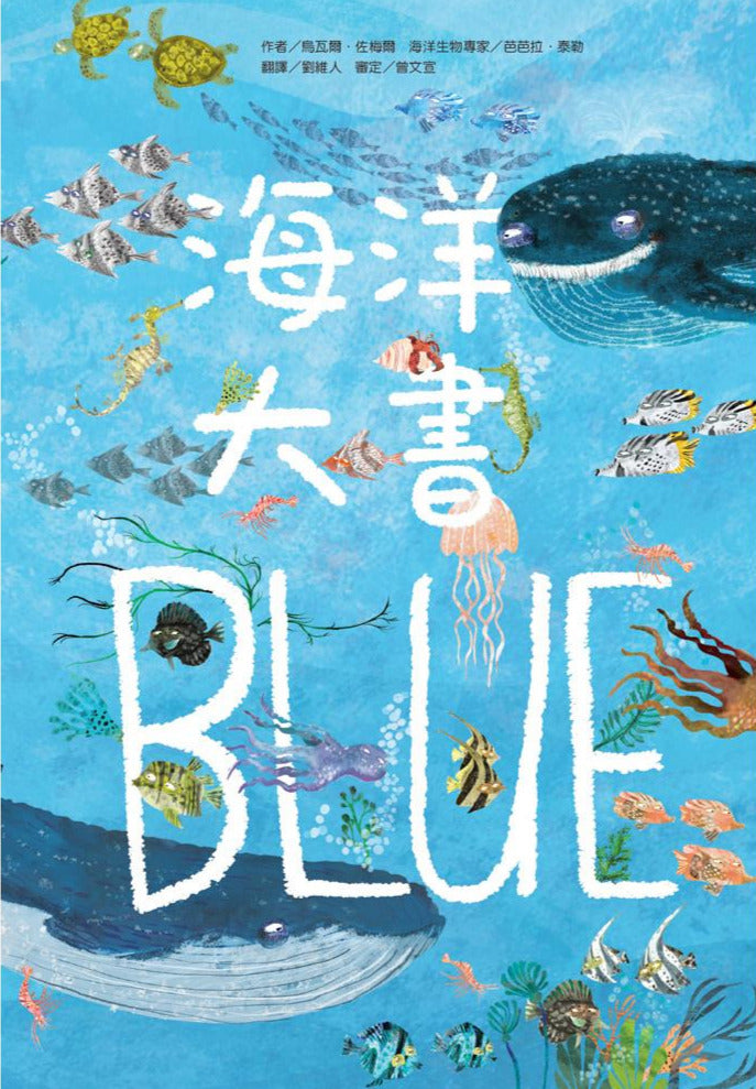 The Big Book of the Blue • 海洋大書BLUE