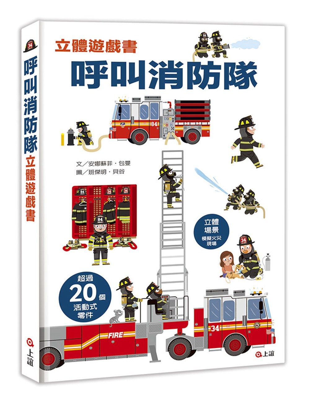Ultimate Spotlight: Firefighters • 呼叫消防隊立體遊戲書