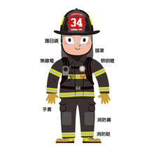 Load image into Gallery viewer, Ultimate Spotlight: Firefighters • 呼叫消防隊立體遊戲書