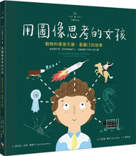 Load image into Gallery viewer, The Girl Who Thought in Pictures: The Story of Dr. Temple Grandin • 不簡單女孩1 用圖像思考的女孩:動物科學家天寶‧葛蘭汀的故事