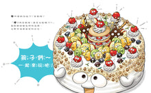 Load image into Gallery viewer, Little Chef's Magical Cake • 小廚師的魔法蛋糕