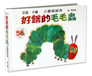 The Very Hungry Caterpillar Hungry Caterpillar Pop-Up Book (50th Anniversary Edition) • 好餓的毛毛蟲立體洞洞書 (50週年紀念版)